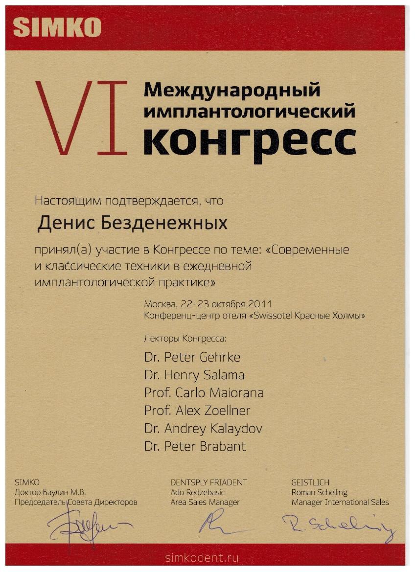 Медицинская книжка Голицыно юзао